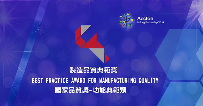 accton awarded best practice award for manufacturing quality