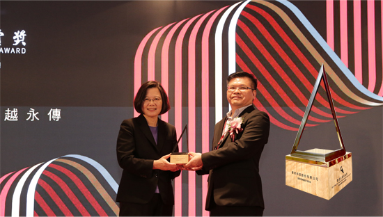 taiwan manufacturing quality award by president tsai ing-wen and cc lee